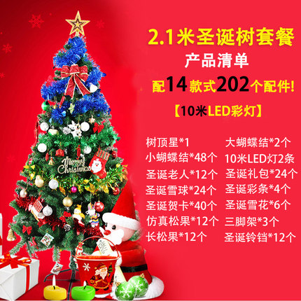 send christmas tree to china